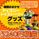 What arrives disney / Toy Story lucky bag ★ contents ⇒ entrusting you; fun ♪ fancy goods hard? 6,400 yen equivalency is 3,240 yen!◆