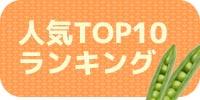 キャラクターお弁当箱/人気ランキングTOP10