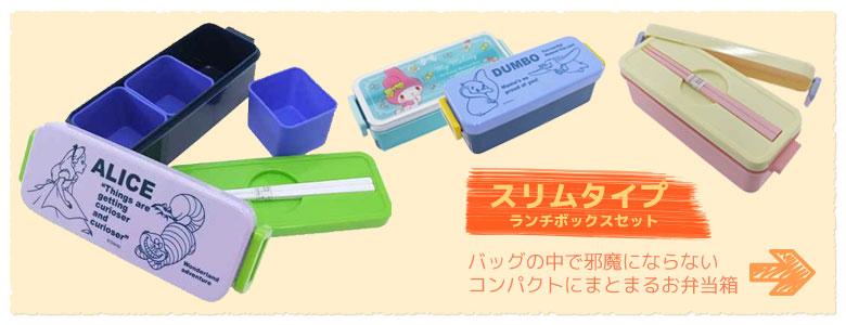 機能的なお弁当箱特集/スリムランチボックス