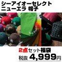 C I... p.o. headgear Seeiso headgear new era Cap 2 points set bags C. I. O. headgear New Era Cap 2 Item Set Happy Box