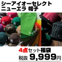 C I... p.o. headgear Seeiso headgear new era Cap 4 points set bags C. I. O. headgear New Era Cap 4 Item Set Happy Box