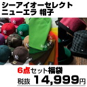 C I... p.o. headgear Seeiso headgear new era Cap 6 points set bags C. I. O. headgear New Era Cap 6 Item Set Happy Box