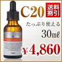 프리미엄 에센스 C20 (30ml) 『 후기 특전이 』