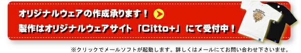 オリジナルグッズ製作 Citto+ お問い合わせ