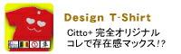 Citto+完全オリジナルデザインTシャツ!