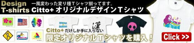 Citto+オリジナルデザインTシャツ販売