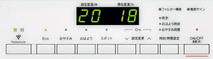 リンナイRC-N4001NP操作部
