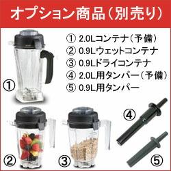バイタミックス vitamix tnc5200 日本語レシピ付き 正規品 7年間保証 楽天 通販 口コミ グリーンスムージー ミキサー ブレンダー フローズンメーカー フローズン マシン 果物 アイス メーカー