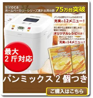 ホームベーカリー シロカ siroca パンミックス パン ミックス粉