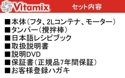 バイタミックス vitamix tnc5200 日本語レシピ付き 正規品 7年間保証 楽天 通販 口コミ グリーンスムージー ミキサー ブレンダー