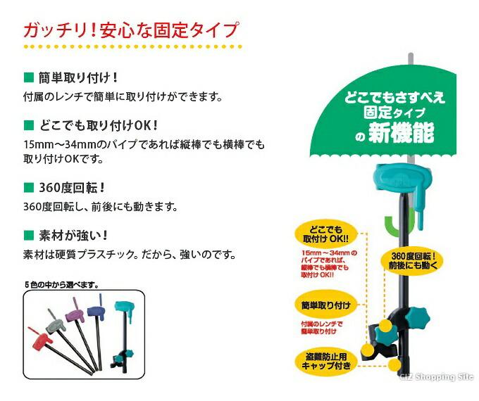 ... 固定タイプ 自転車傘スタンド
