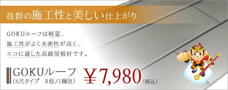 GOKUルーフ(6尺タイプ 8枚/1梱包)