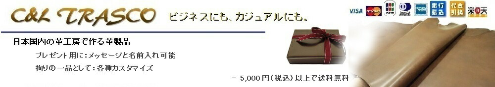 C&L TRASCO:当店は、カーボンファイバーと革の財布、文具等小物を提供しております。