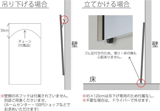 リフェクスミラー 割れない鏡 設置方法 取付方法