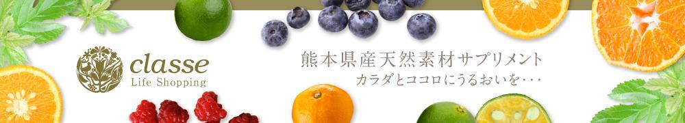 クラッセライフ ココロとカラダにうるおいを・・・ 熊本県産素材を使った安心安全サプリメント