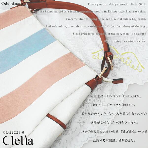 �ȡ��ȥХå� ��ǥ����� ���ȥ饤�� �ޥ�����顼�Хå� Clelia ����ꥢ (3��) ��CL-22228-6�ۥ�����̿�