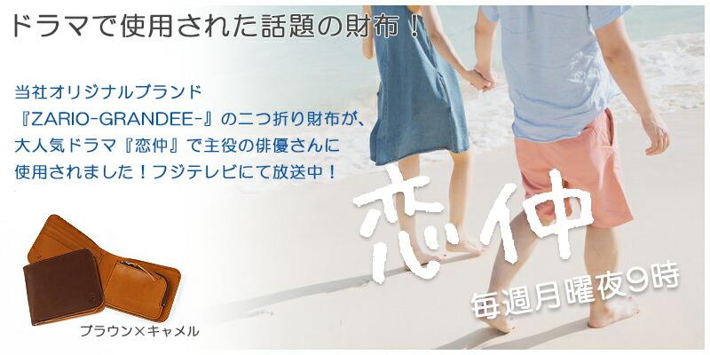 二つ折り財布 ユニセックス 牛革 栃木レザー使用 ZARIO-GRANDEE-【ZAG-0001】イメージ写真