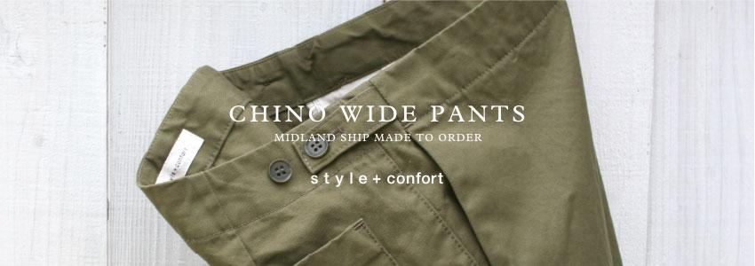 style+confort[スティールエコンフォール] コットンワイドパンツ