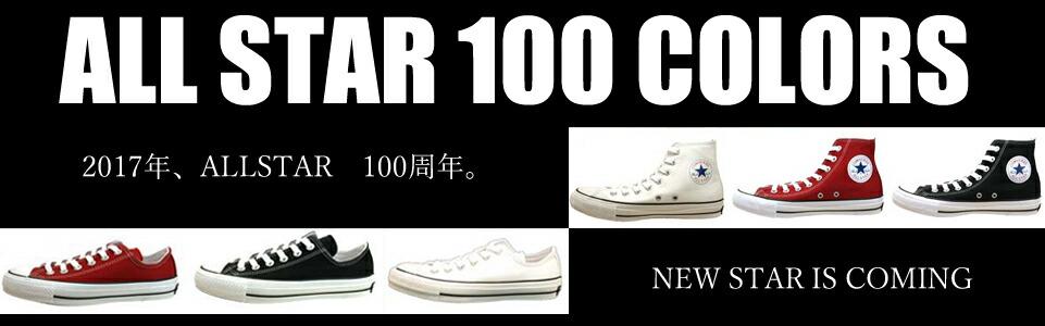 CONVERSE100