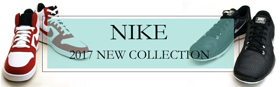 NIKE2017新作