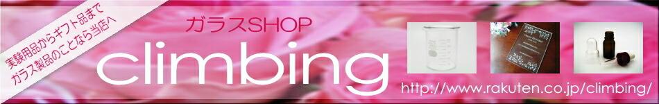 ガラスshopクライミング:変わったガラス製品をお探しの方はこちらへどうぞ。