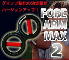 フォーアームマックス2