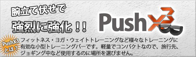 コアを鍛えながら腕立てできるプッシュX3販売開始!!