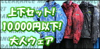 1万円以下大人スキーウェアセット