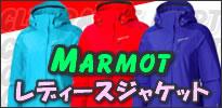 マーモットレディース