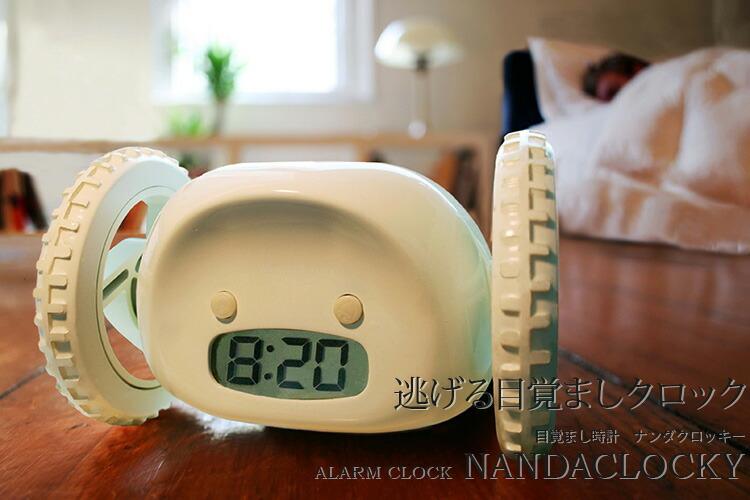 逃げる目覚まし時計 ナンダクロッキー