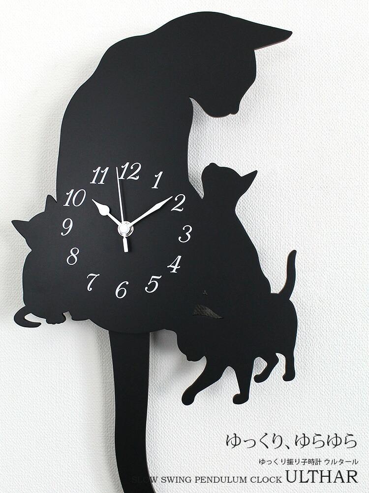 ゆっくりとしっぽが動く猫の親子の振り子時計