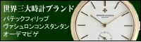 世界三大時計ブランド パテックフィリップ、ヴァシュロンコンスタンタン、オーデマピゲ
