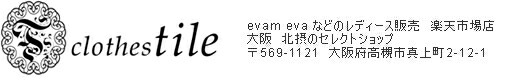 evam eva等のレディース販売、通販 | clothes tile 楽天市場