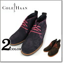 COLE HAAN AIR CHARLES CHUKKA C11163 C11165 TWILIGHT SUEDE / DARK BROWN SUEDE Cole Haan C11163 C11165 twilight suede dark brown suede