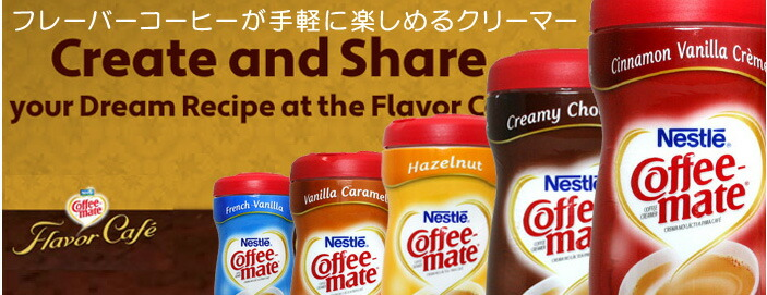 Nestle Coffee-Mate �l�X���R�[�q�[���C�g