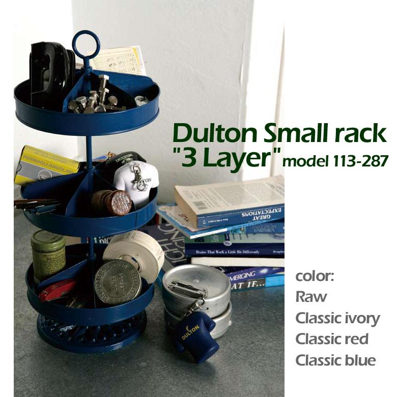 【DULTON】ダルトン スモールラック 3レイヤー