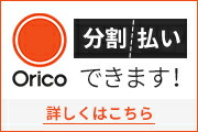 Orico分割払い