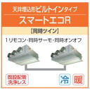 ☆Three air-conditioner aspect 200V (8HP, wired) ceiling implantation form built-in simultaneous twin energy saving neo for ☆ Toshiba duties with wonderful present