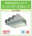 ☆Air-conditioner single-phase alternating current 200V (1.8HP, wired) ceiling implantation form built-in single energy saving neo for ☆ Toshiba duties with wonderful present
