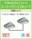 ☆Air-conditioner single-phase alternating current 200V (3HP, wired) ceiling implantation form built-in simultaneous twin energy saving neo for ☆ Toshiba duties with wonderful present