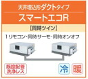 ☆Three air-conditioner aspect 200V (5HP, wired) ceiling implantation form duct simultaneous twin energy saving neo for ☆ Toshiba duties with wonderful present