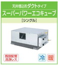 ☆Three air-conditioner aspect 200V (4HP, wired) ceiling implantation form duct single energy saving neo for ☆ Toshiba duties with wonderful present