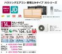 Β-Hitachi multi-air conditioners JD series 14 tatami mats