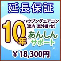 ハウジングエアコン                   10