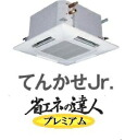 ☆Three master premium てんかせ Jr simultaneous twin (divergence pipe set) chill and mellowness aspect 200V wireds of the air-conditioner energy saving for ☆ Hitachi duties with wonderful present