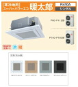 ## Business Toshiba air conditioning cold for 3-phase 200 V (equivalent to 6 horsepower and wired) ceiling cassette type 4-way underfloor neo single-Department of conservation