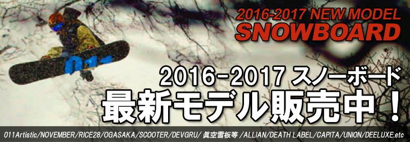 2016-2017スノーボード