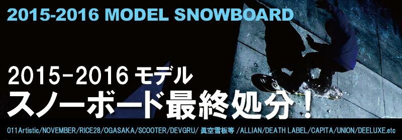 2015-2016スノーボード