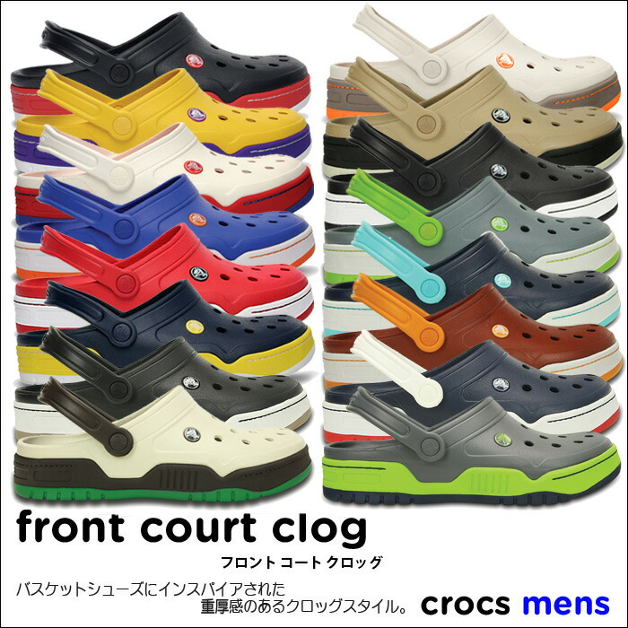 crocs�ڥ���å����ۡ�Front Court Clog/�ե��� ������ ����å�