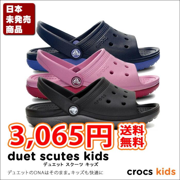 crocs�ڥ���å����ۡ�Duet Scuts kids/�ǥ奨�åȡ��������ġ����å�